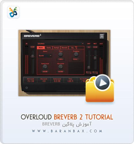 دانلود آموزش پلاگین Overloud BREVERB Tutorial