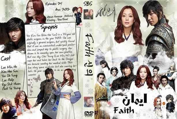 دانلود سریال کره ای ایمان