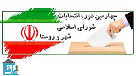 انتخابات شورای اسلامی روستای پاشاکی