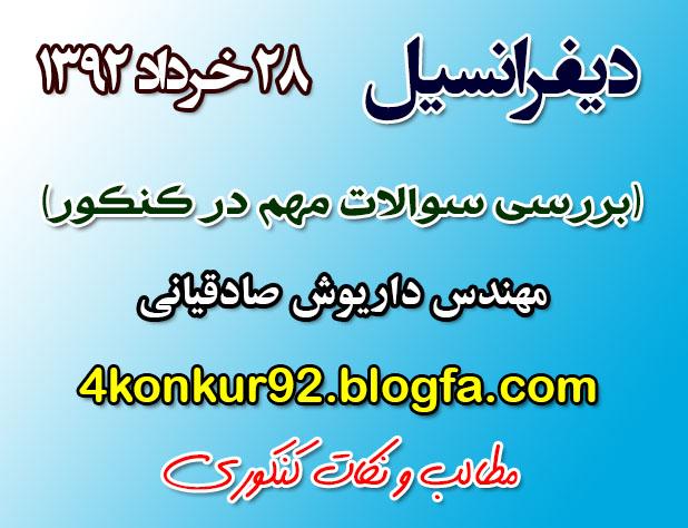 دیفرانسیل-مهندس صادقیانی| www.4konkur92.blogfa.com