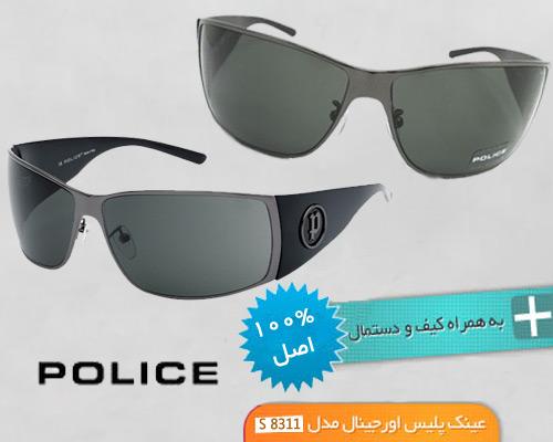 عینک پلیس s8311