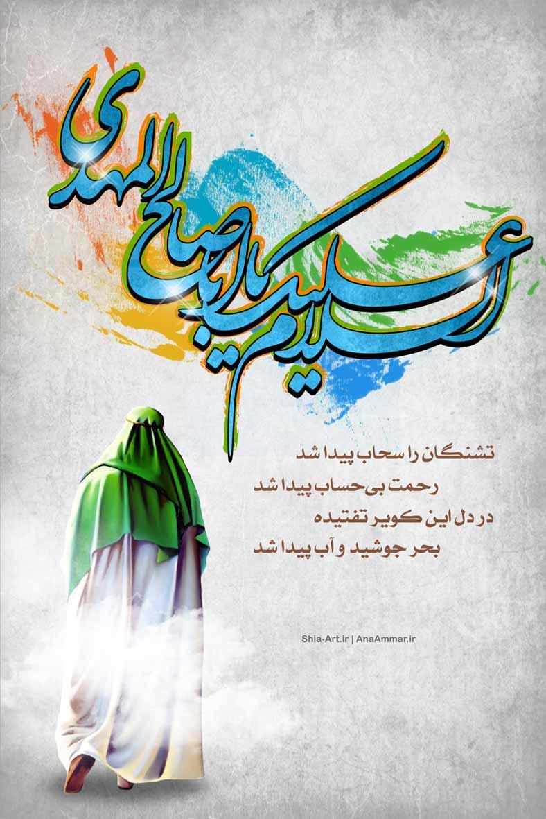 http://s4.picofile.com/file/7810926341/Demo_Veladat_imam_Zaman_2.jpg