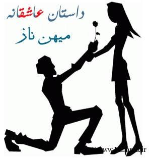 http://s4.picofile.com/file/7811364080/dastan_asheghane.jpg