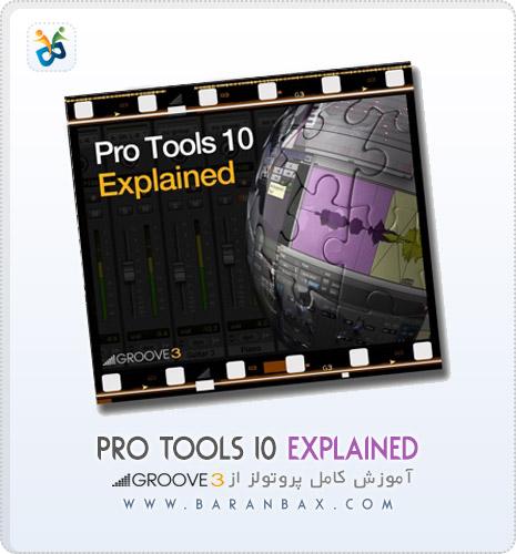 دانلود آموزش پروتولز Groove3 Pro Tools 10 Explained