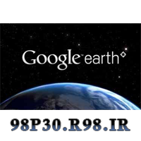 گوگل ارث google earth