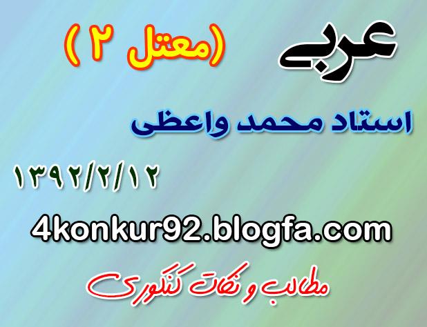 Arabi12 برنامه عربی استاد محمد واعظی در فرصت برابر   ۱۲ اردیبهشت ۱۳۹۲