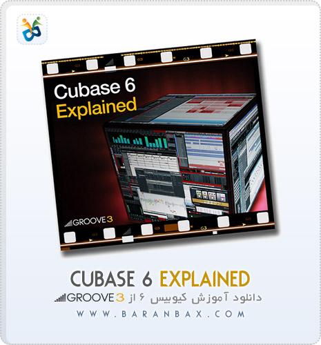 دانلود آموزش کیوبیس Groove3 Cubase 6 Explained