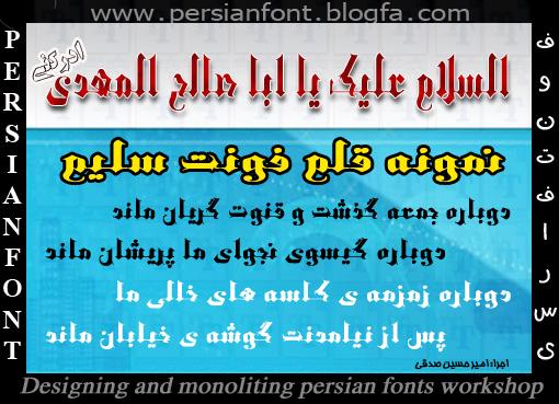 فونت فارسی سلیم