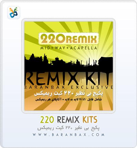 دانلود پکیج 220 کیت ریمیکس 220 Remix Kits