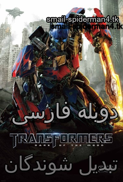 دانلود فیلم Transformers 3 دوبله فارسی
