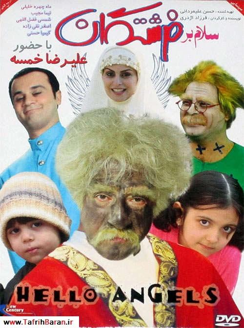 دانلود رایگان فیلم ایرانی سلام بر فرشتگان