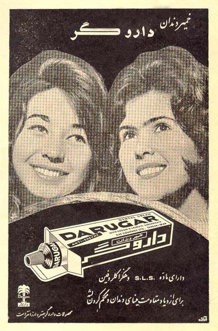 تبلیغات قدیمی