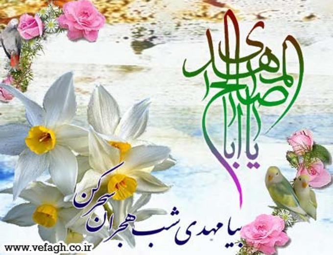 http://s4.picofile.com/file/7816313759/myl8de_mahdy_s8hebaz_zam8n.jpg