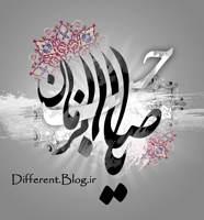 امام زمان + امام حضر + حضرت مهدی + بقیه الله + تصویر + عکس + نیمه شعبان