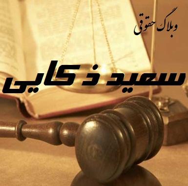 وبلاگ حقوقی سعید ذ کایی