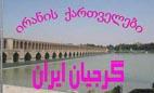 گرجیان ایران