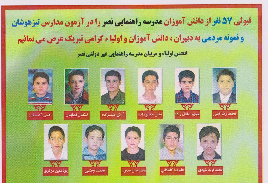 قبولی تیزهوشان مدرسه نصر مشهد