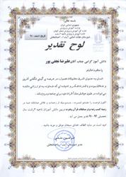 جناب آقای علیرضا نجفی-کسب مقام برتر مسابقات قرآن و عترت ناحیه 2