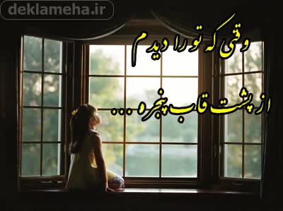 وقتی تو را از پشت قاب پنجره دیدم