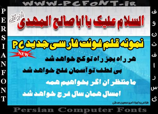 فونت فارسی جدید 2