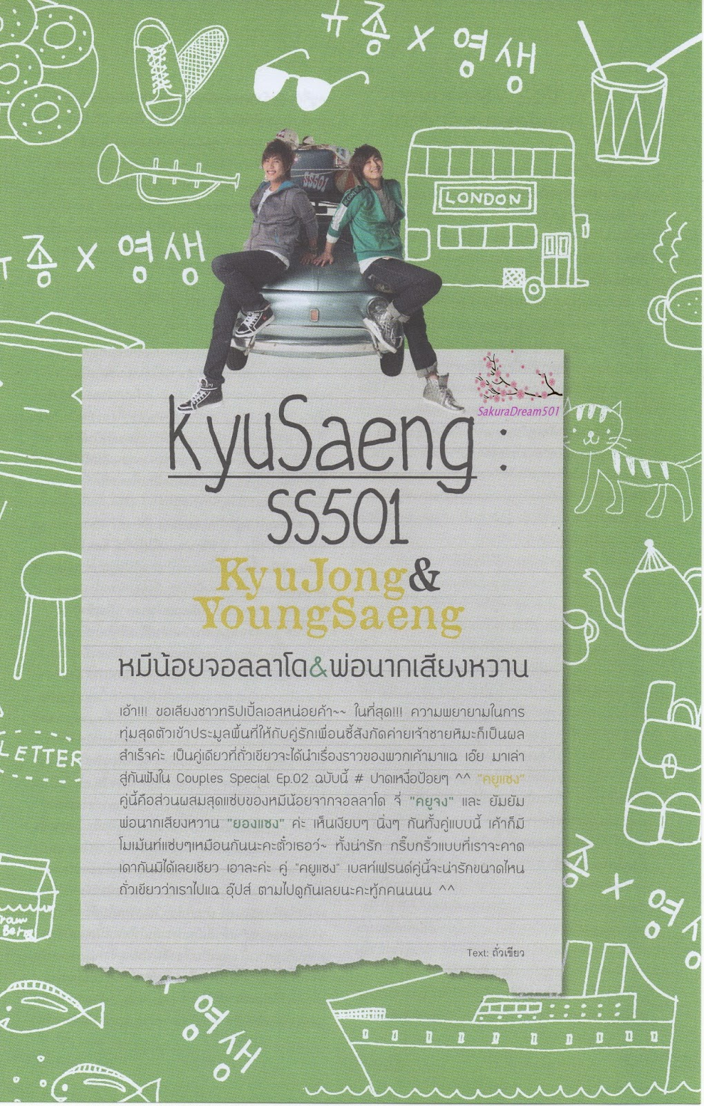 E2556 06 28 13 38 28 0006 [Scan] Kim Kyu Jong & Heo Young Saeng   Featured on TBK Couples Special Ep.02 (Thai Magazine)