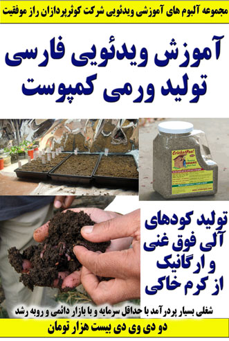 http://s4.picofile.com/file/7827165264/vermicompost01.jpg