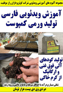 http://s4.picofile.com/file/7827166127/vermicompost02.jpg