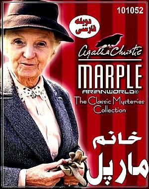 خرید سریال خانم مارپل (دوبله فارسی)