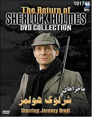 سریال ماجراهای شرلوک هولمز (دوبله فارسی)