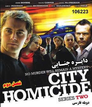خرید سریال دایره جنایی (فصل دوم) -دوبله فارسی (صدا و سیما)