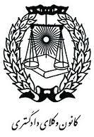 کانون وکلای مرکز