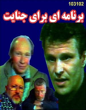 سریال برنامه ای برای جنایت (دوبله فارسی)
