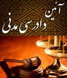 آئین دادرسی مدنی