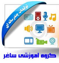 تولیدات چند رسانه ای گروه آموزشی ساغر