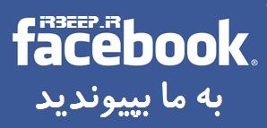 صفحه آی آر بیپ در فیسبوک