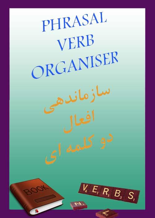 کتاب  PHRASAL VERB ORGANISER