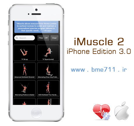 نرم افزار موبایل iMuscle 2