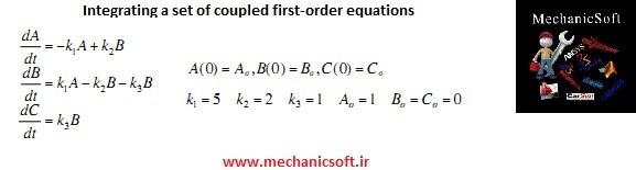حلگر معادلات ode متلب