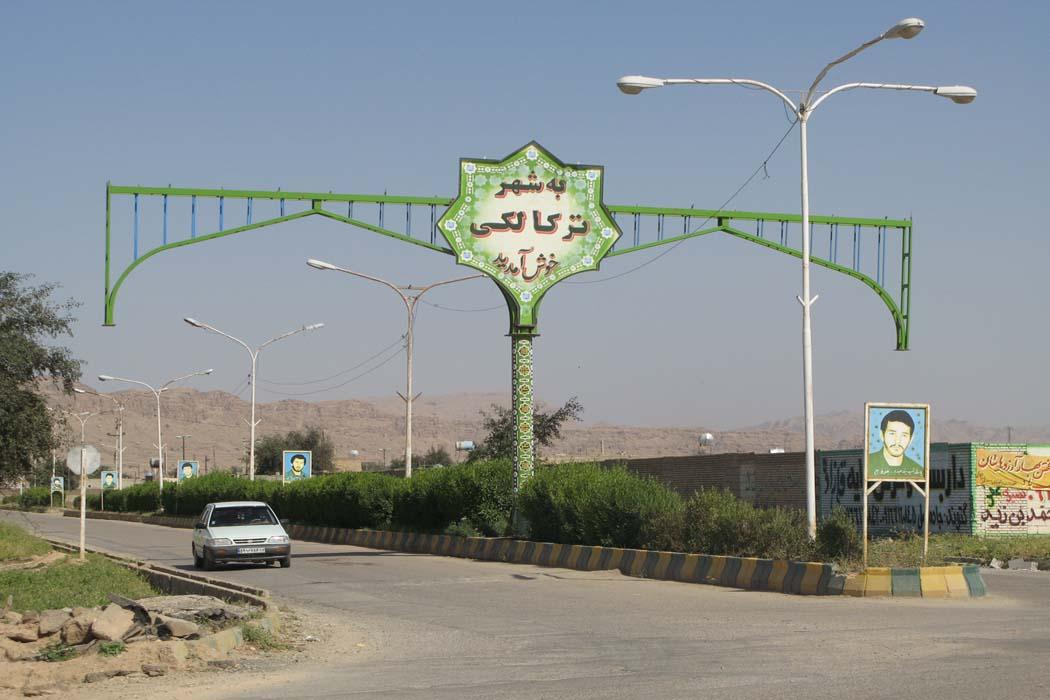 تاریخچه شهر ترکالکی