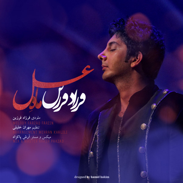 Farzad Farzin – Mahe Asal
