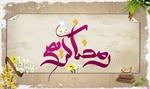 ماه رمضان ماه بندگی