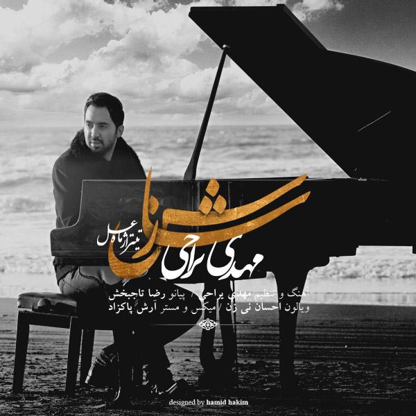 Mehdi Yarrahi - Saazesh