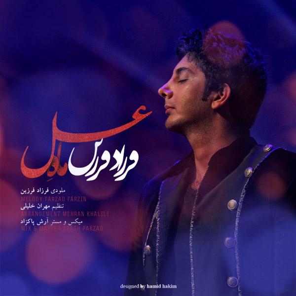 Farzad Farzin - Mahe Asal