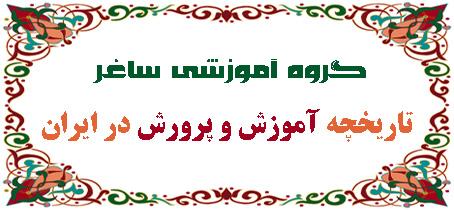 تاریخچه آموزش و پرورش در ایران