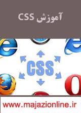 http://s4.picofile.com/file/7843684408/css1.jpg