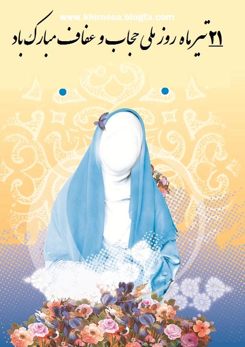 حجاب و پوشش اسلامی،دخترانمان را چگونه با حجاب آشنا کنیم