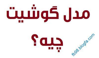http://s4.picofile.com/file/7846207739/modele_gushit_fb98_blogfa_com_.jpg
