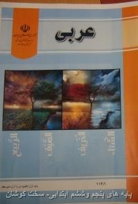 کتاب جدید عربی سال هفتم (اول دبیرستان) 92-93