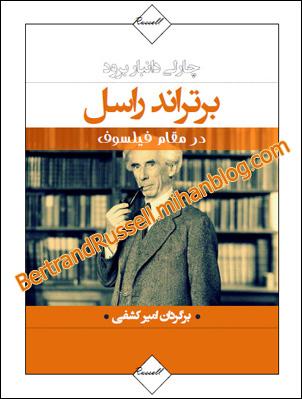 جلد برتراند راسل در مقام فیلسوف