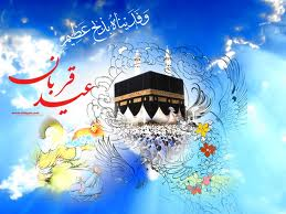 عید سعید قربان بر شما مبارکباد